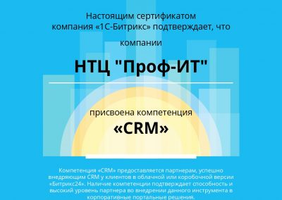 Битрикс24 CRM_page-0001